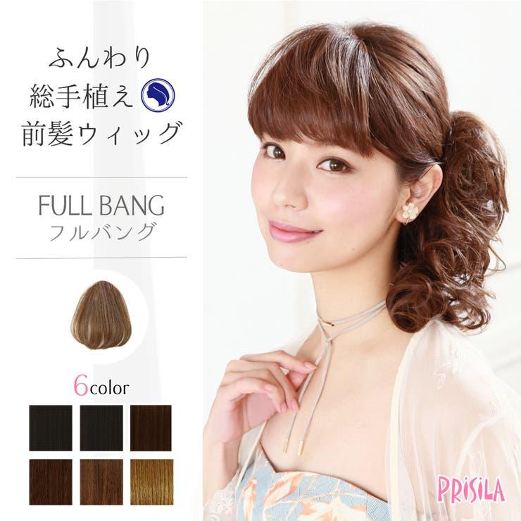 PRISILAのウィッグ/前髪ウィッグ | 詳細画像