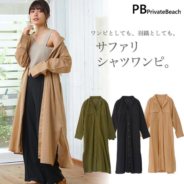 privatebeachのワンピース・ドレス/シャツワンピース | 詳細画像
