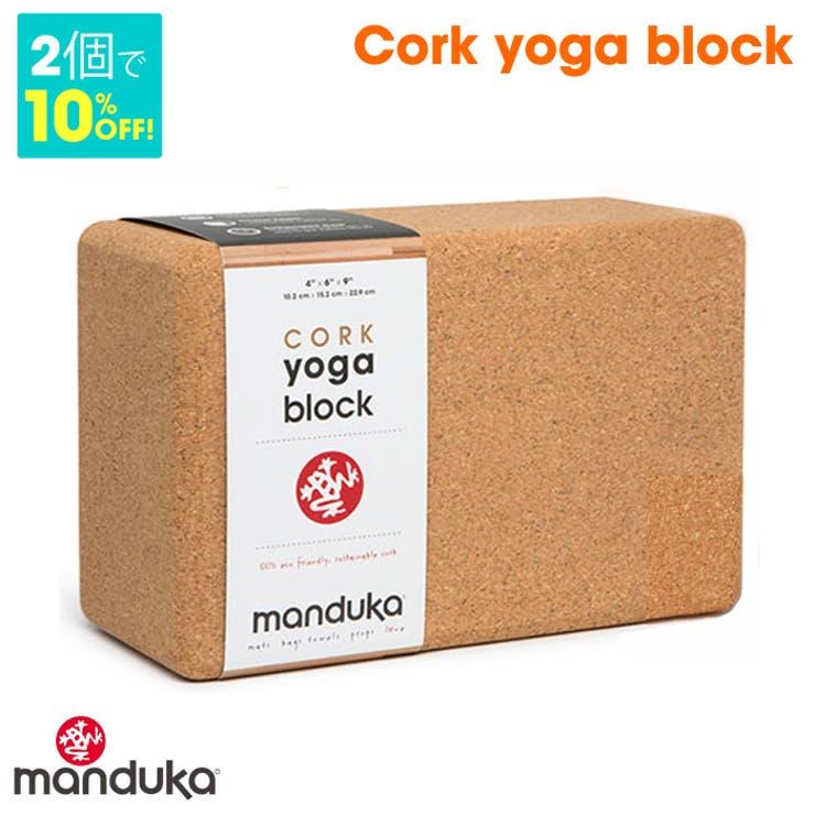 『Manduka』マンドゥカコルクブロック:ヨガブロック補助プロップストレッチ | 詳細画像