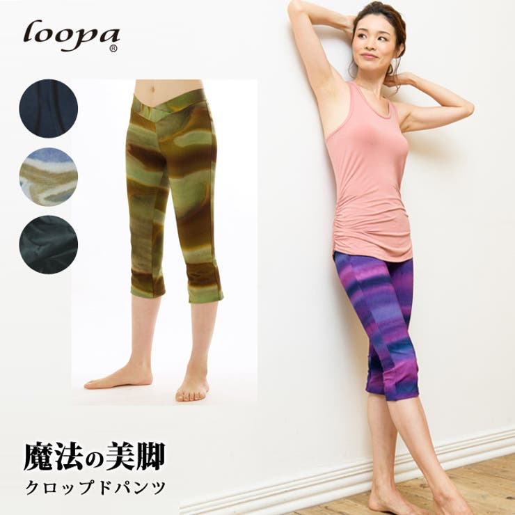 [loopa]ストレッチクロップドパンツ~ヨガ・ピラティス・エアロビクス・ダンスに! | 詳細画像