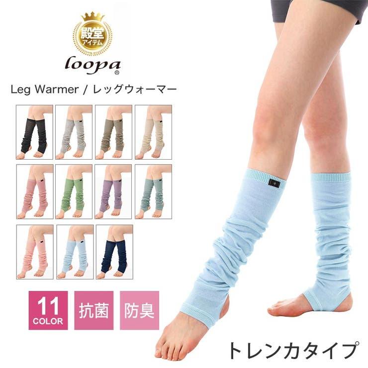 [Loopa]レッグウォーマー:ヨガピラティスエアロビクスダンスフィットネストレンカ靴下レディースルーパ   詳細画像