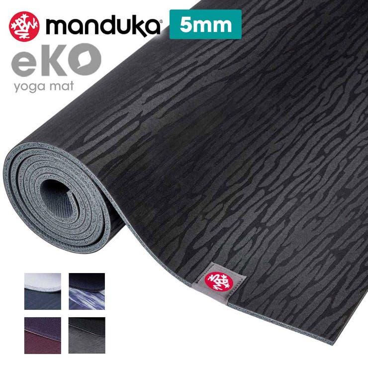 [Manduka]エコヨガマット(5mm)★ヨガマットマンドゥカ《EK5》:【5po】   詳細画像