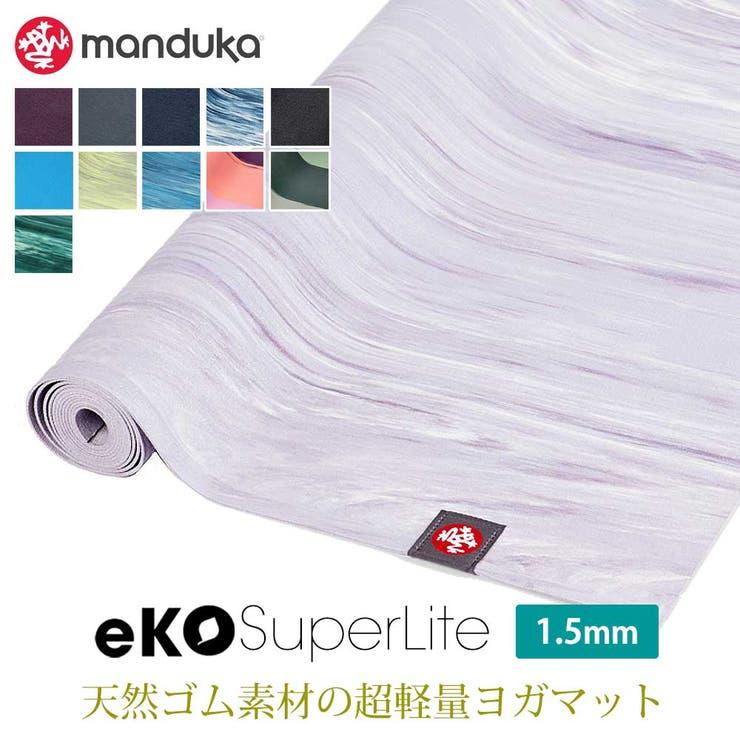 [Manduka]エコスーパーライトトラベルマット★ヨガマットマンドゥカ《1010》OS:   詳細画像