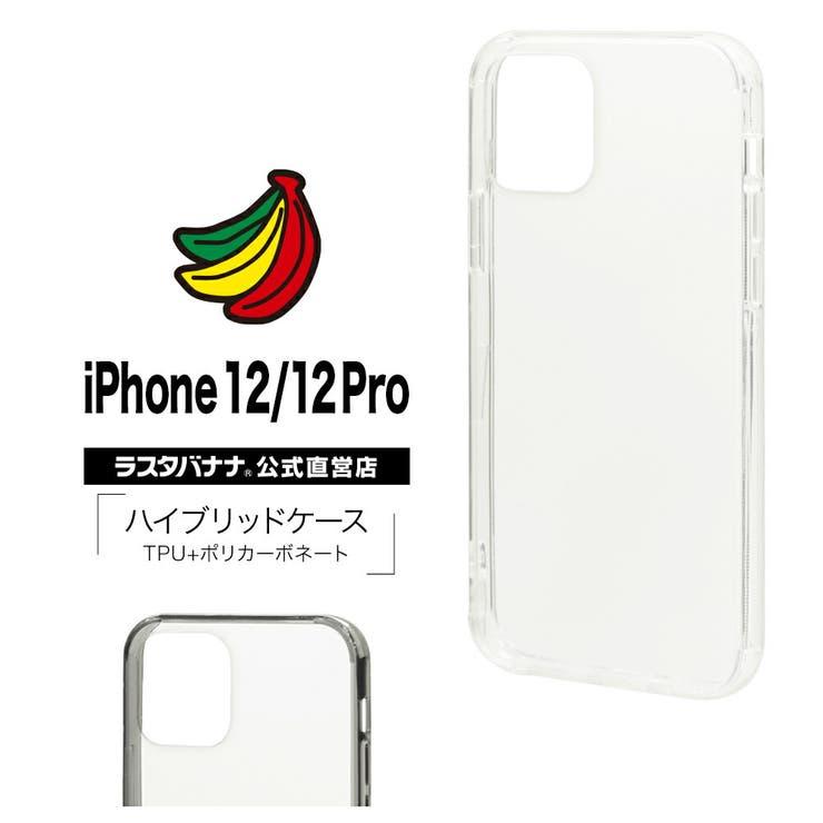 ラスタバナナ iPhone12 12   ラスタバナナ   詳細画像1