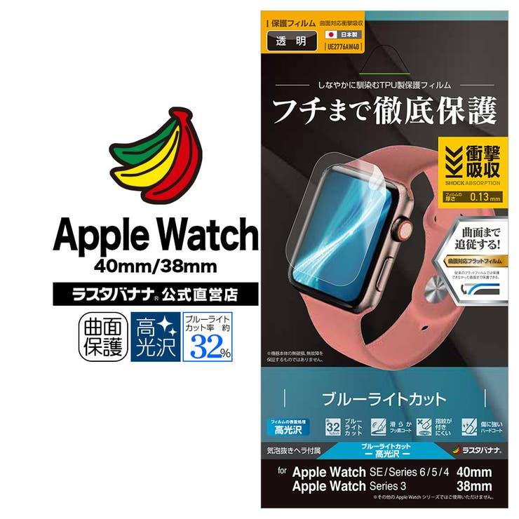 ラスタバナナ Apple Watch   ラスタバナナ   詳細画像1