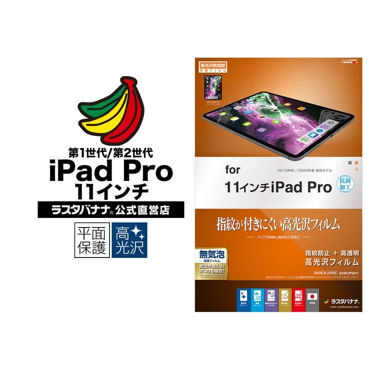 ラスタバナナ iPad Pro   ラスタバナナ   詳細画像1