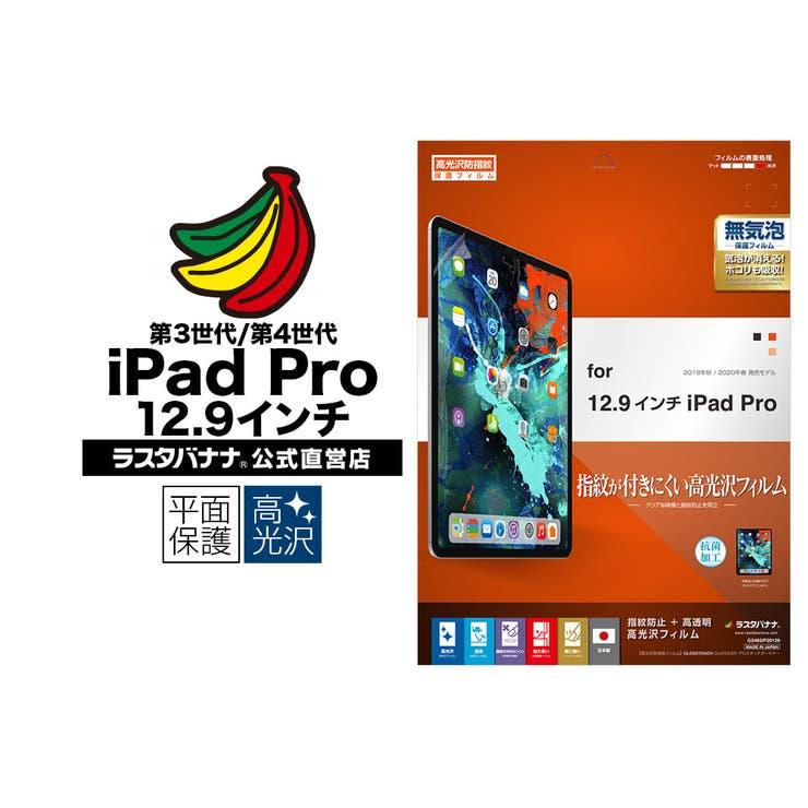 ラスタバナナ iPad Pro | ラスタバナナ | 詳細画像1