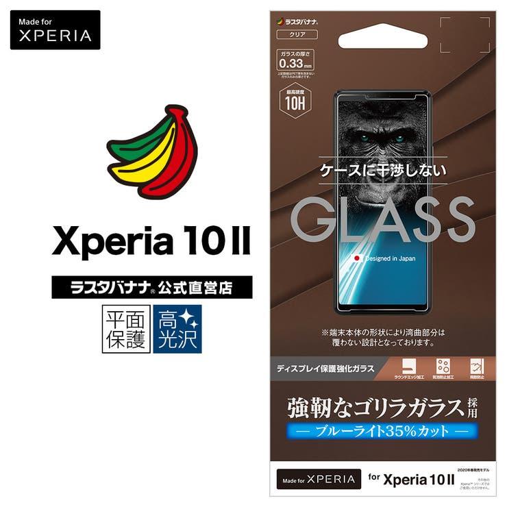 ラスタバナナ Xperia10 II   ラスタバナナ   詳細画像1