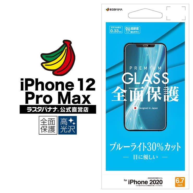 ラスタバナナ iPhone12 Pro | ラスタバナナ | 詳細画像1