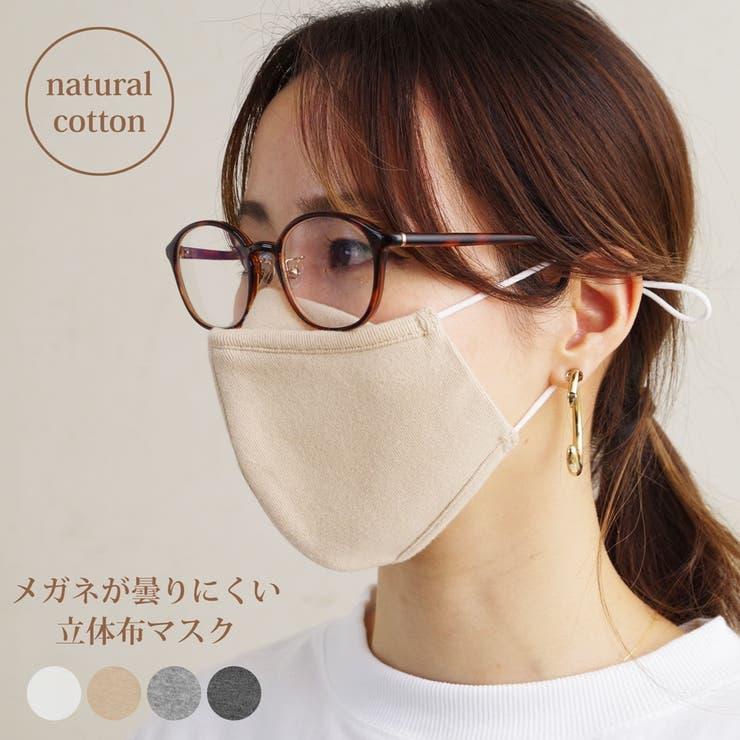 布マスクマスク眼鏡が曇りにくい立体マスク紐調節綿コットンレディースファッションユニセックスシンプルベージュ白グレー   詳細画像