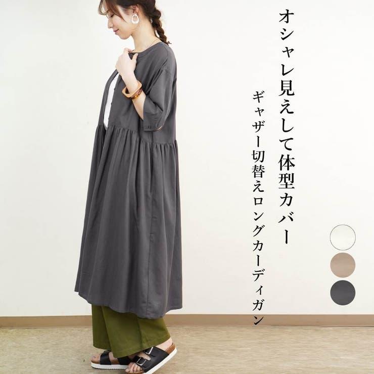 カーディガンワンピース七分袖羽織り綿麻バンドカラー40代ゆったり大きめ体型カバー… | LAPULE  | 詳細画像1