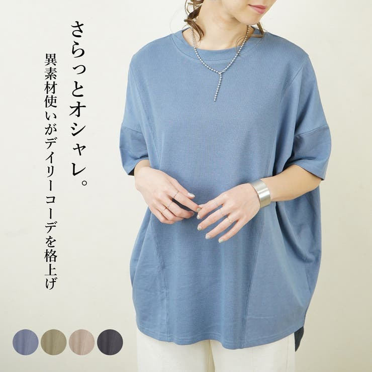 Tシャツ半袖ドルマン異素材ドッキング40代ゆったり大きめ体型カバー韓国ファッショ…   LAPULE    詳細画像1