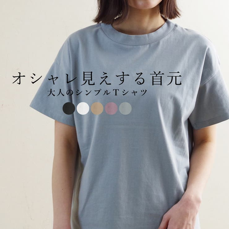 Tシャツ半袖レディースファッション春夏30代20代40代ハイネックシンプルカジュアル無地綿100モックネック   詳細画像