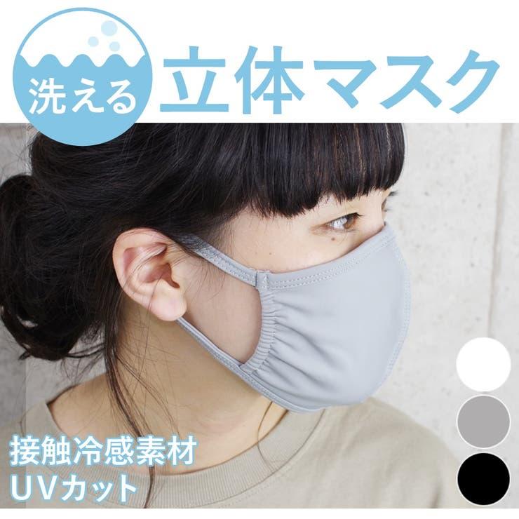 マスク接触冷感洗えるひんやり涼感速乾布マスク立体マスクシンプル無地レーヨン白黒伸… | LAPULE  | 詳細画像1