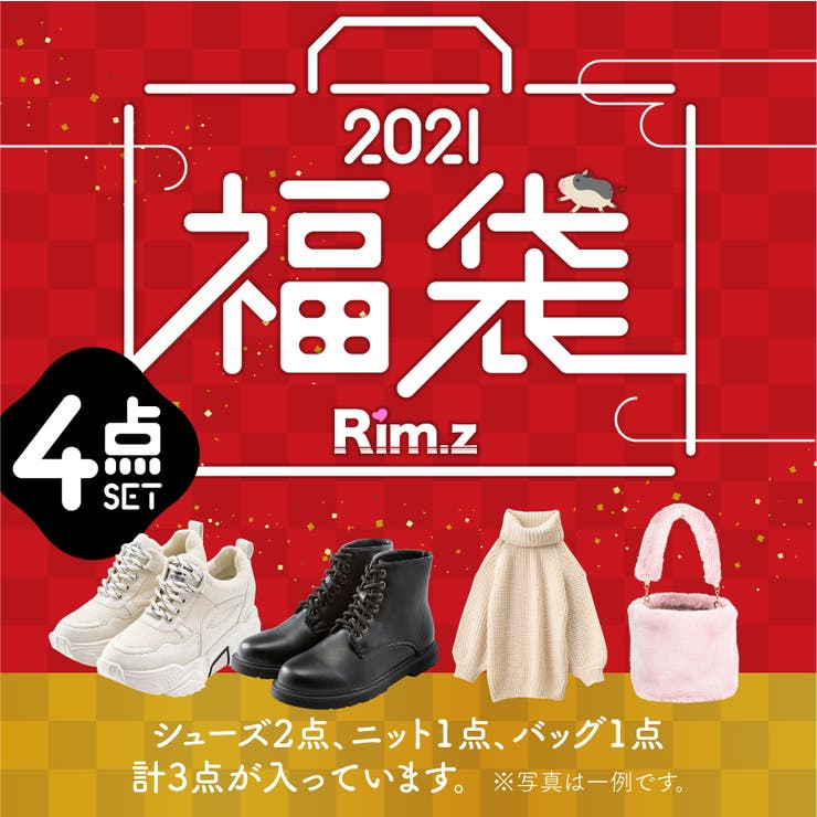 Rim.zのイベント/福袋   詳細画像