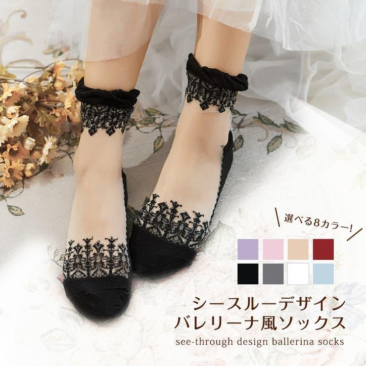 シースルー素材のソックス♪ソックス シースルーソックス 靴下   Ruby's Collection    詳細画像1