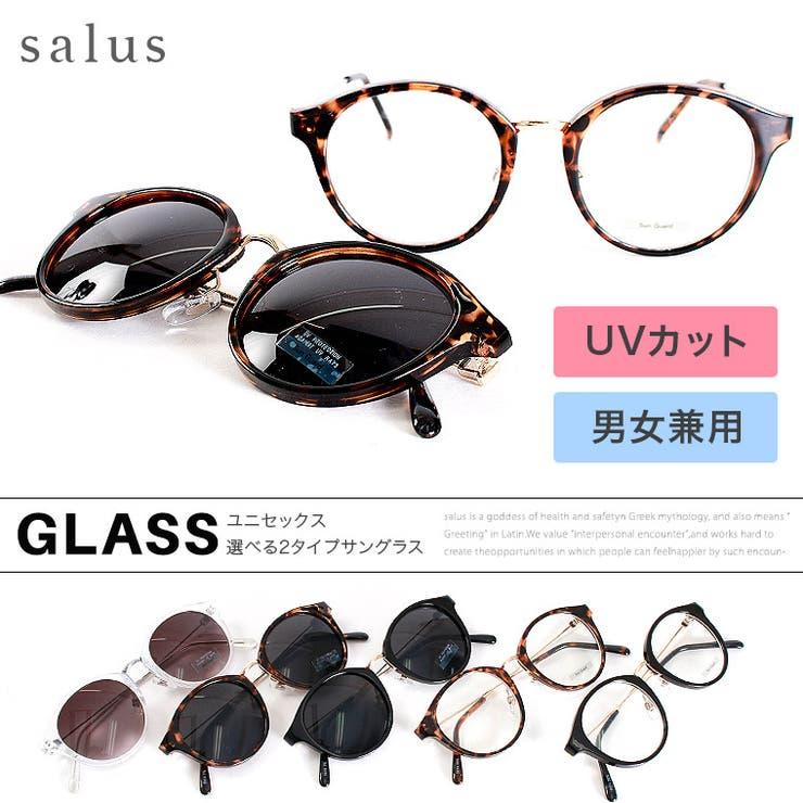 【ユニセックス選べる2タイプサングラス】小物 アクセ アクセサリー アイウェア メガネ めがね 眼鏡 サングラス グラサン UV UVカット べっ甲 べっこう 鼈甲 クリア透明