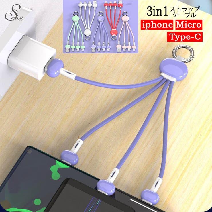 充電ケーブル 3in1 iPhone | seiheishop | 詳細画像1