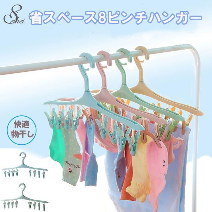 ピンチハンガー 洗濯ハンガー 収納   seiheishop   詳細画像1