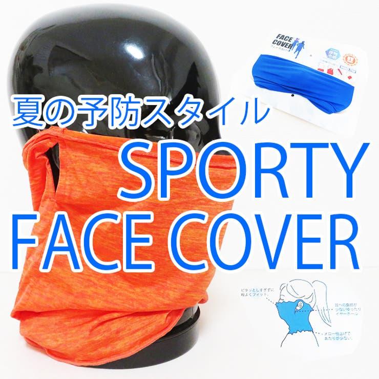 ランニング マスク スポーツ用品 | SHES COMPANY | 詳細画像1