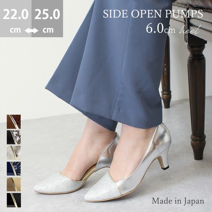 【3/1114時までタイム開催中】日本製サイドオープンポインテッドトゥパンプス6cmヒール   詳細画像