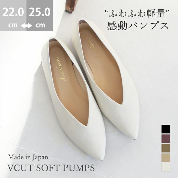 日本製ポインテッドトゥ深Vカットバレエパンプス1cmヒール【対応】 | 詳細画像