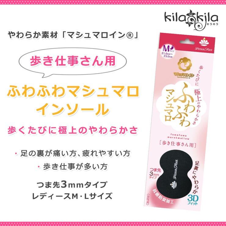 インソール 中敷き レディース   shop kilakila   詳細画像1