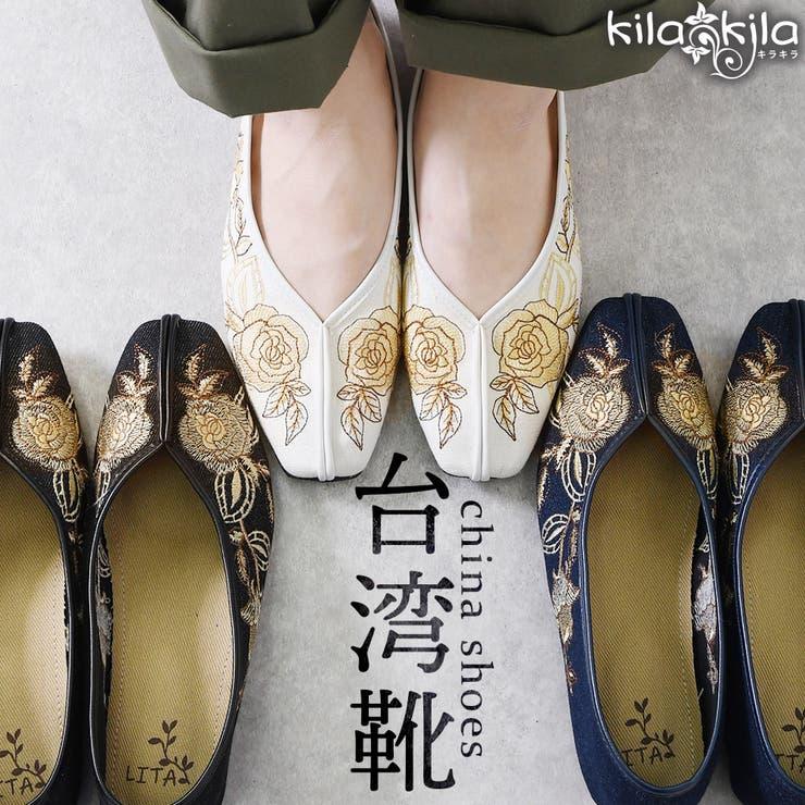 チャイナシューズ 刺繍 花柄刺繍 | shop kilakila | 詳細画像1