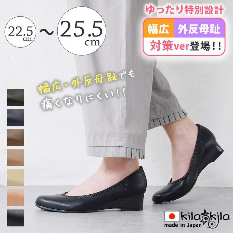パンプス 外反母趾 靴 | shop kilakila | 詳細画像1