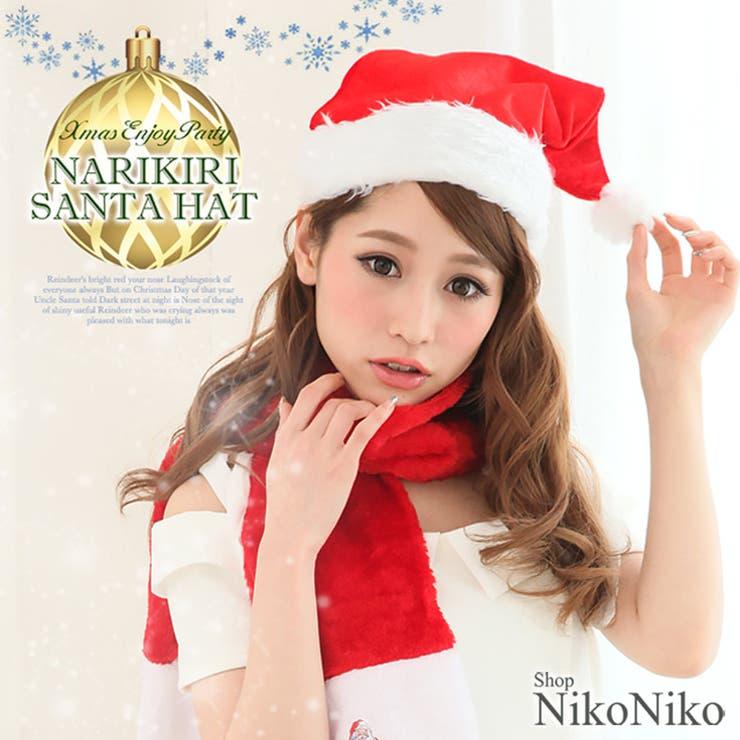 冬新作 サンタ帽 コスプレ サンタ クリスマス サンタ帽 ベーシック イベント レディース メンズ