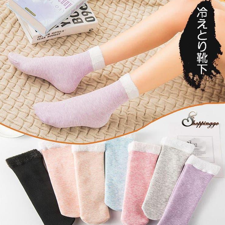 冷えとり靴下 レディース ソックス | shoppinggo | 詳細画像1