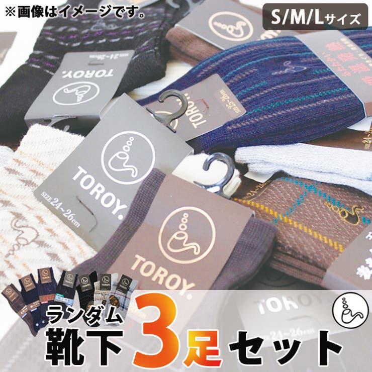 TOROY トロイ メンズ 靴下 ソックス セット 3足 ランダム おまかせ | SHOT+ | 詳細画像1