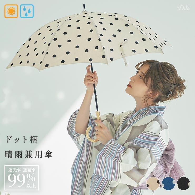 ドット 全3色 日傘   Dita   詳細画像1
