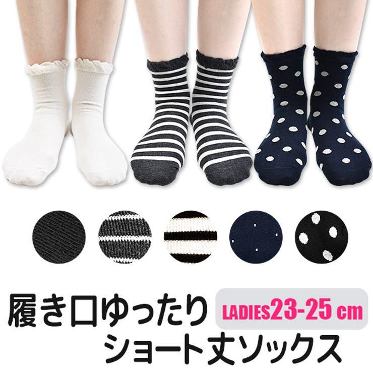 靴下 口ゴム ゆったり   シメファブリック    詳細画像1