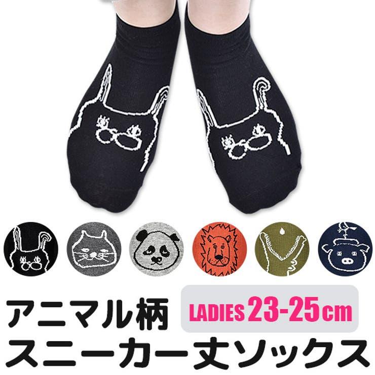 靴下 抗菌加工 アニマル柄 | シメファブリック  | 詳細画像1