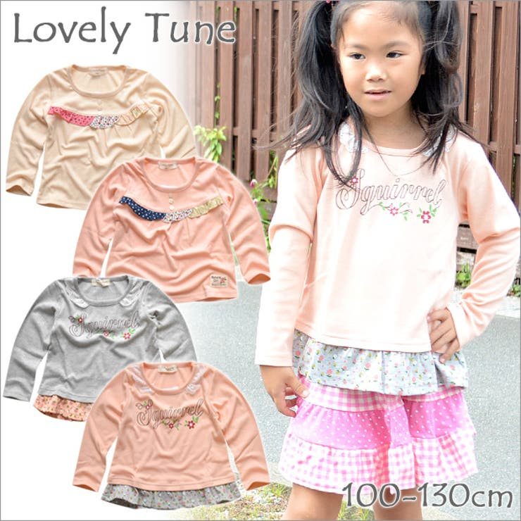 女の子が大好きなフリルやレースを使ったキュートな長袖Tシャツの登場です♪花ボタンとフリルがキュートなタイプとレース衿にレイヤード風のフリルが可愛いタイプの2タイプご用意!カラーは優しいピンク・ベージュ・グレーの全3色です