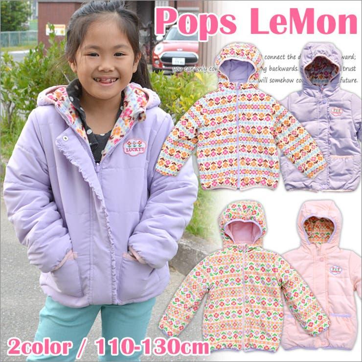 PopsLemonから暖かい裏フリースジャケットの登場★裏返すと花柄のフリースジャケットとしても着られるリバーシブル仕様♪フード付きで防寒面もバッチリ☆バイカラーのパイピングやフリルなどキュートなデザインに女の子らしいラベンダーとピンクの2カラー★