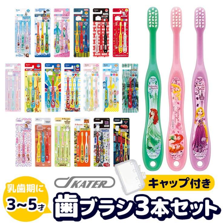 スケーター 歯ブラシ セット   シメファブリック    詳細画像1