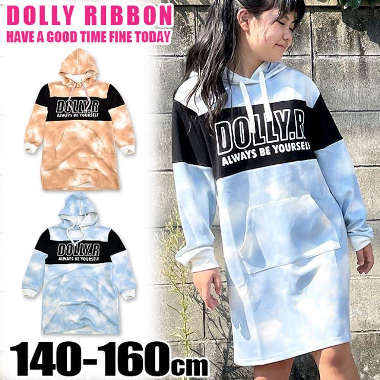 DOLLY RIBBON タイダイ柄   シメファブリック    詳細画像1