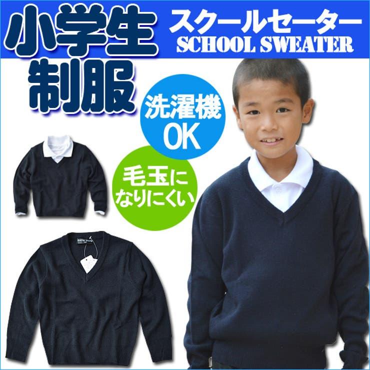 寒い時期の通学に最適!シックなダークネイビーカラーのスクールセーターです★洗濯機で洗えるしっかりとした作り!どんな学生服にもあわせやすい、Vネックセーター☆豊富なサイズ展開120-170cmサイズ