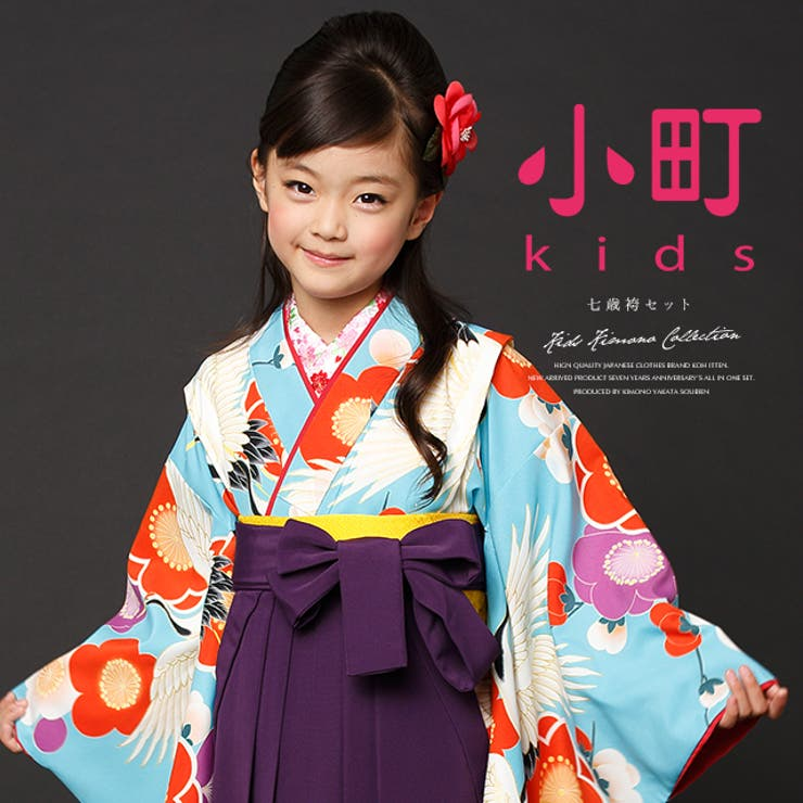 人気ブランド『小町kids』7歳女の子の祝着セット | 詳細画像