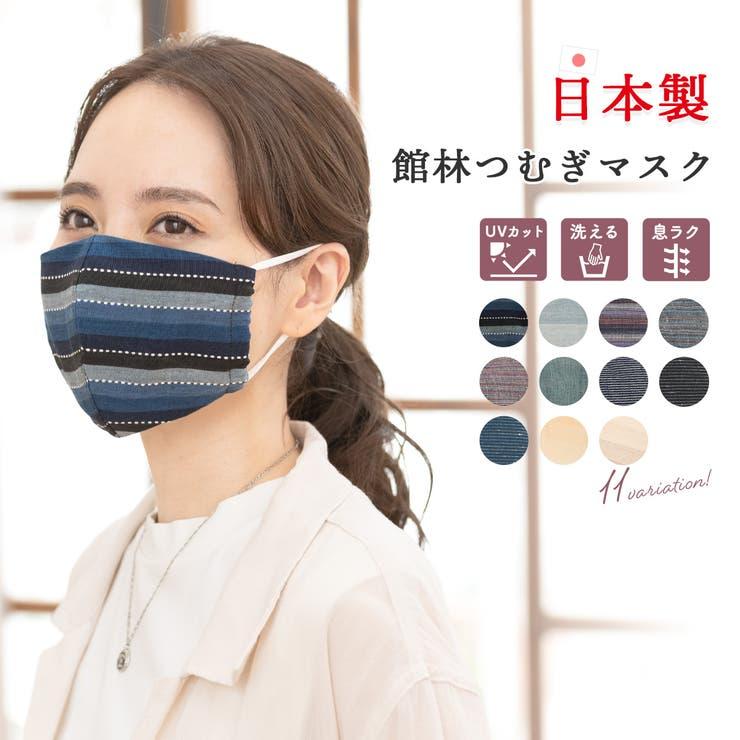 洗える紬のマスク | 詳細画像