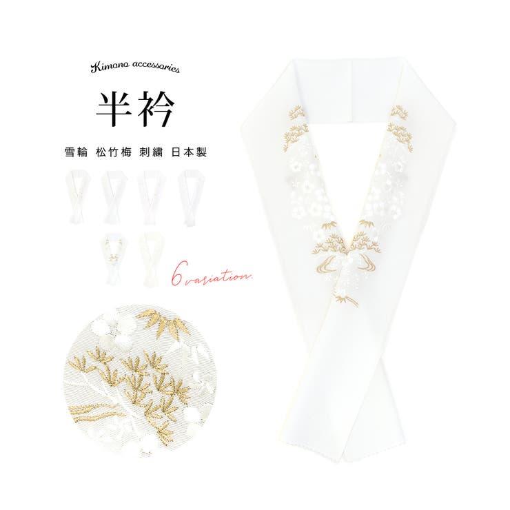 半衿 振袖 刺繍 | SOUBIEN | 詳細画像1