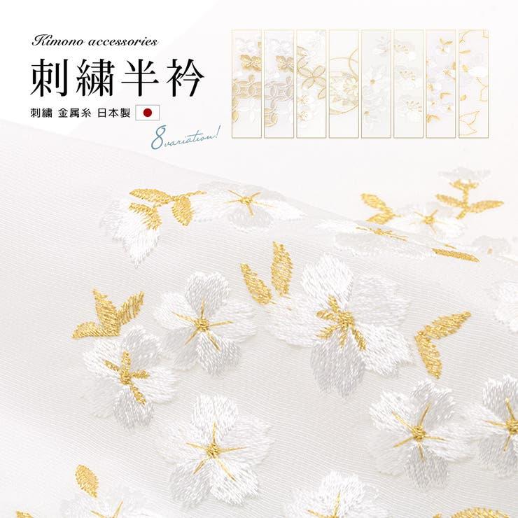 半襟 刺繍 半衿 | SOUBIEN | 詳細画像1