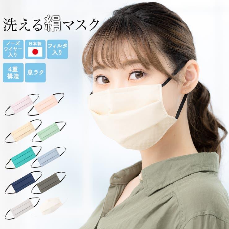 洗えるシルクのマスク | 詳細画像