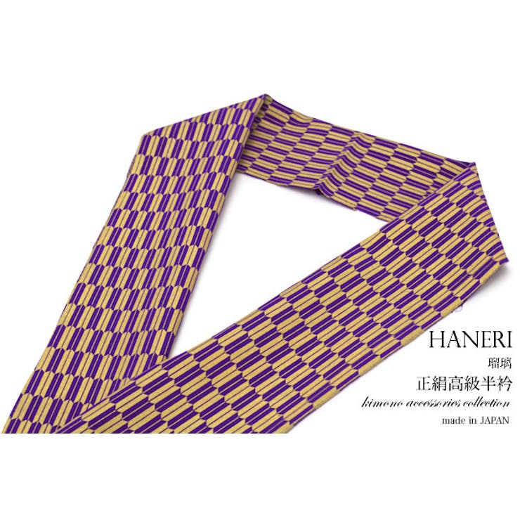 半衿 紫 パープル 金 矢羽 正絹 カジュアル 成人式 振袖 半襟 はんえり 日本製
