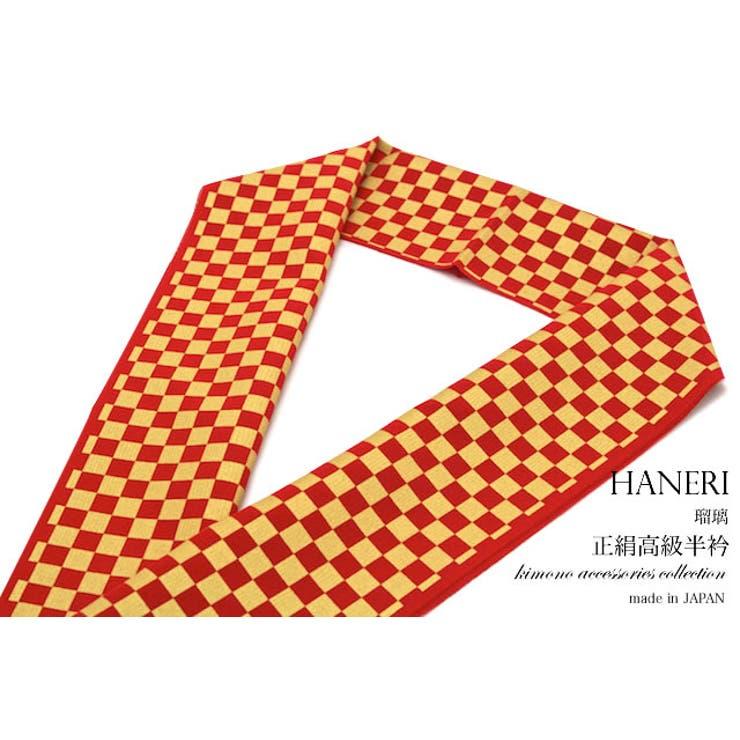 半衿 赤 レッド 金 市松格子 正絹 カジュアル 成人式 振袖 半襟 はんえり 日本製