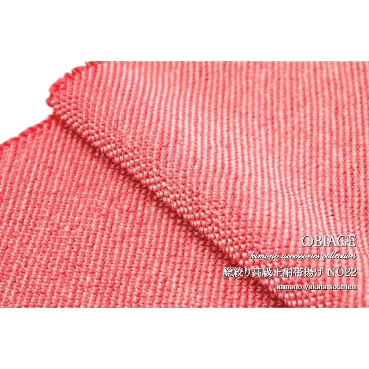 成人式スタイルにおすすめなカラフルな正絹帯揚げ   詳細画像