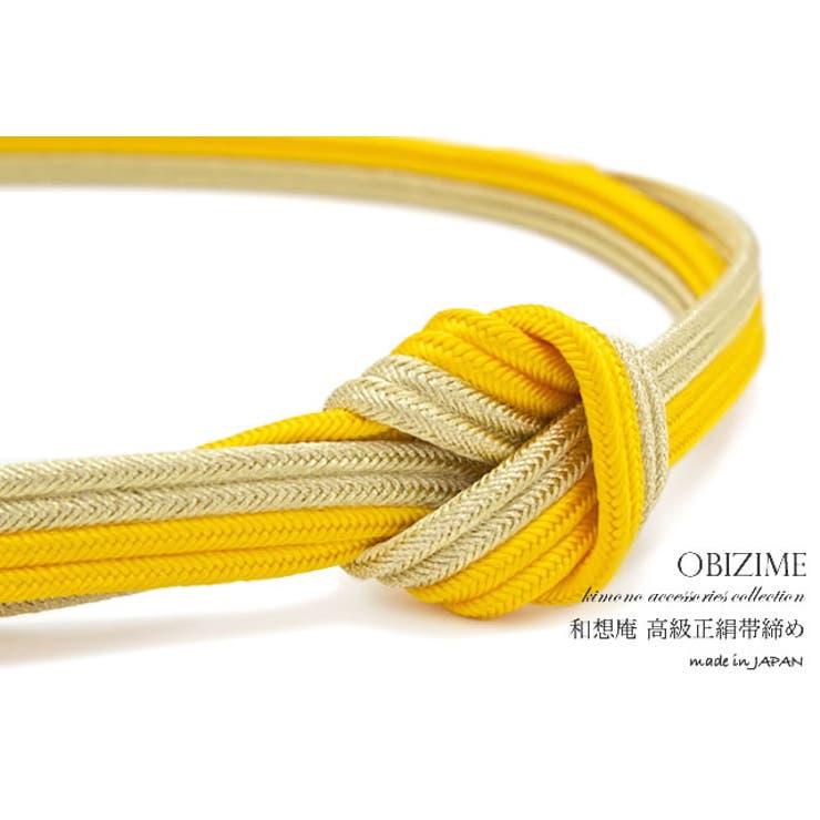 『和想庵』巾の広い帯締め | 詳細画像