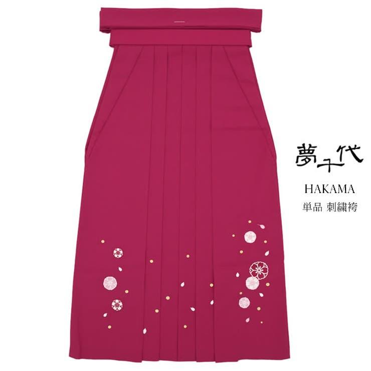 卒業式に人気の着物ブランド『夢千代』ハイジュニア袴単品 | 詳細画像